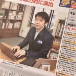 中高生新聞にて、スピーチライターを紹介していただきました
