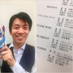 徳永洋子さんが『非営利団体の資金調達ハンドブック』を出版されました。