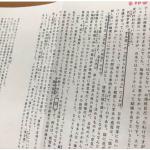 『スピーチライター』(角川書店)が入試問題に採用