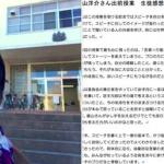 筑波大付属中学校で出前授業をしてきました。
